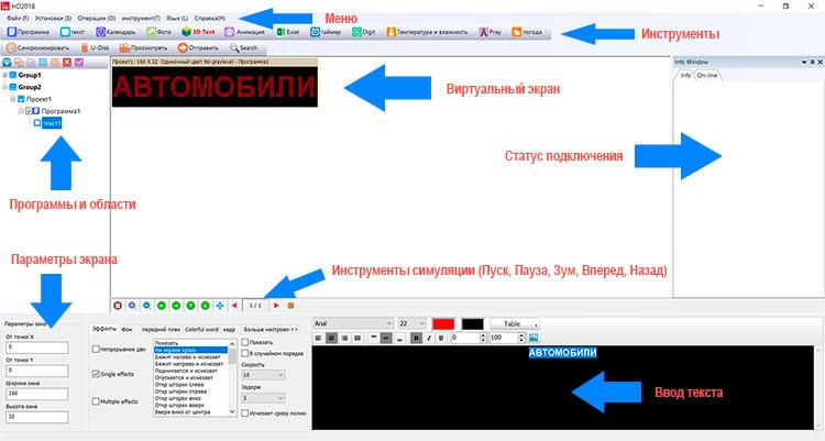 Основной интерфейс